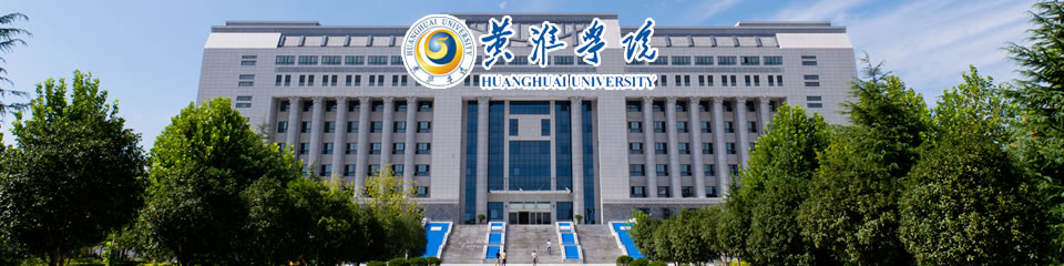 <strong>黄淮学院2018年驻马店产业创新发</strong>